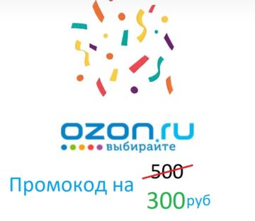 OZON промокод на 500 рублей
